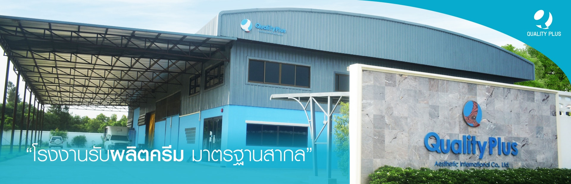 Quality Plus - Leading OEM Cosmetic Manufacture & Laboratory Thailand