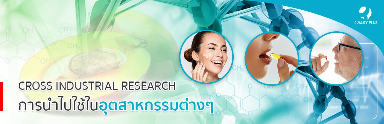 Mango Seeds Extract in Cosmetics